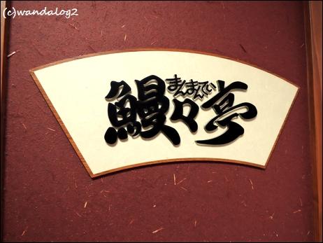 Dscn1769